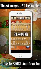 Download hacked Shogi Free for Android - MOD Unlimited money